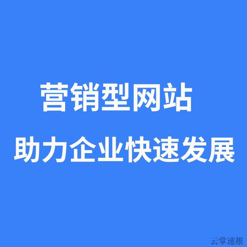 淮北营销型网站