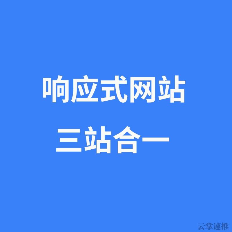 淮北响应式网站
