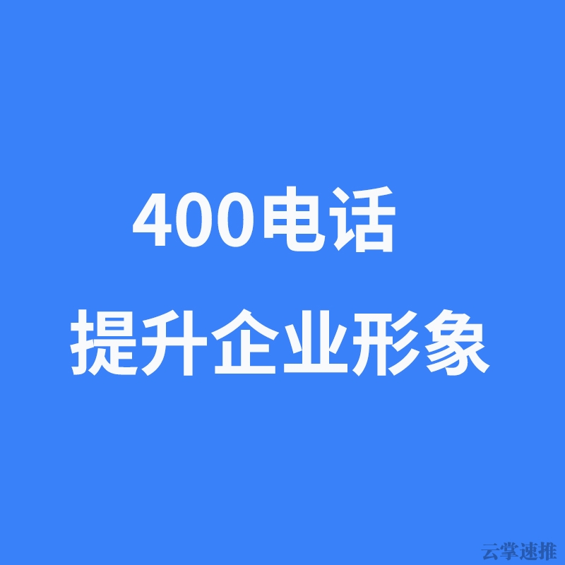 淮北400电话