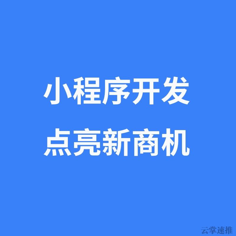 淮北微信小程序