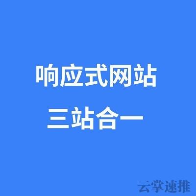宿州响应式网站