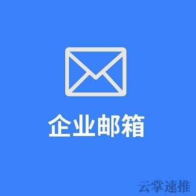 宿州企业邮箱