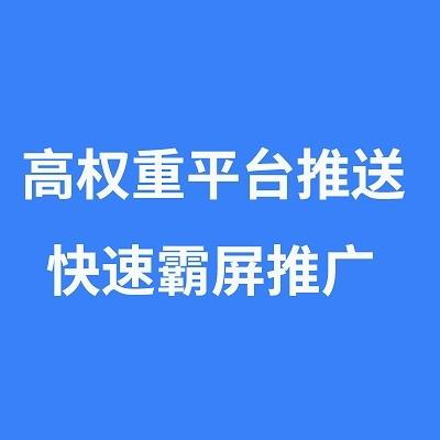 极速推-B2B黄页平台